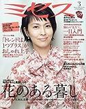 ミセス2016年03月号[雑誌]