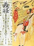 Yoshitsune (Emaki Heike monogatari) (Japanese Edition)
