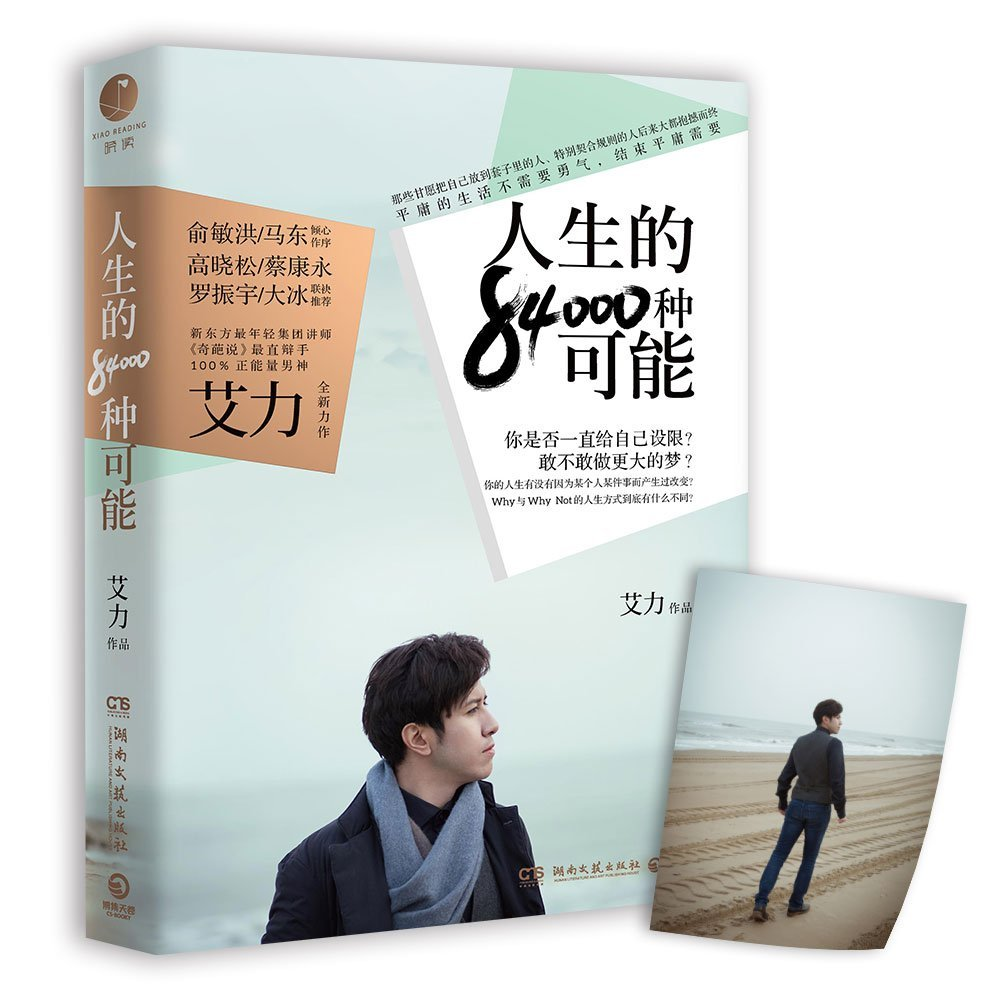 84,000 Possibilities of Life (Chinese Edition) pdf epub