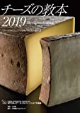 チーズの教本 2019:「チーズプロフェッショナル」のための教科書 (小学館クリエイティブ単行本)