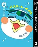 バスルームのペペン 3 (ヤングジャンプコミックスDIGITAL)