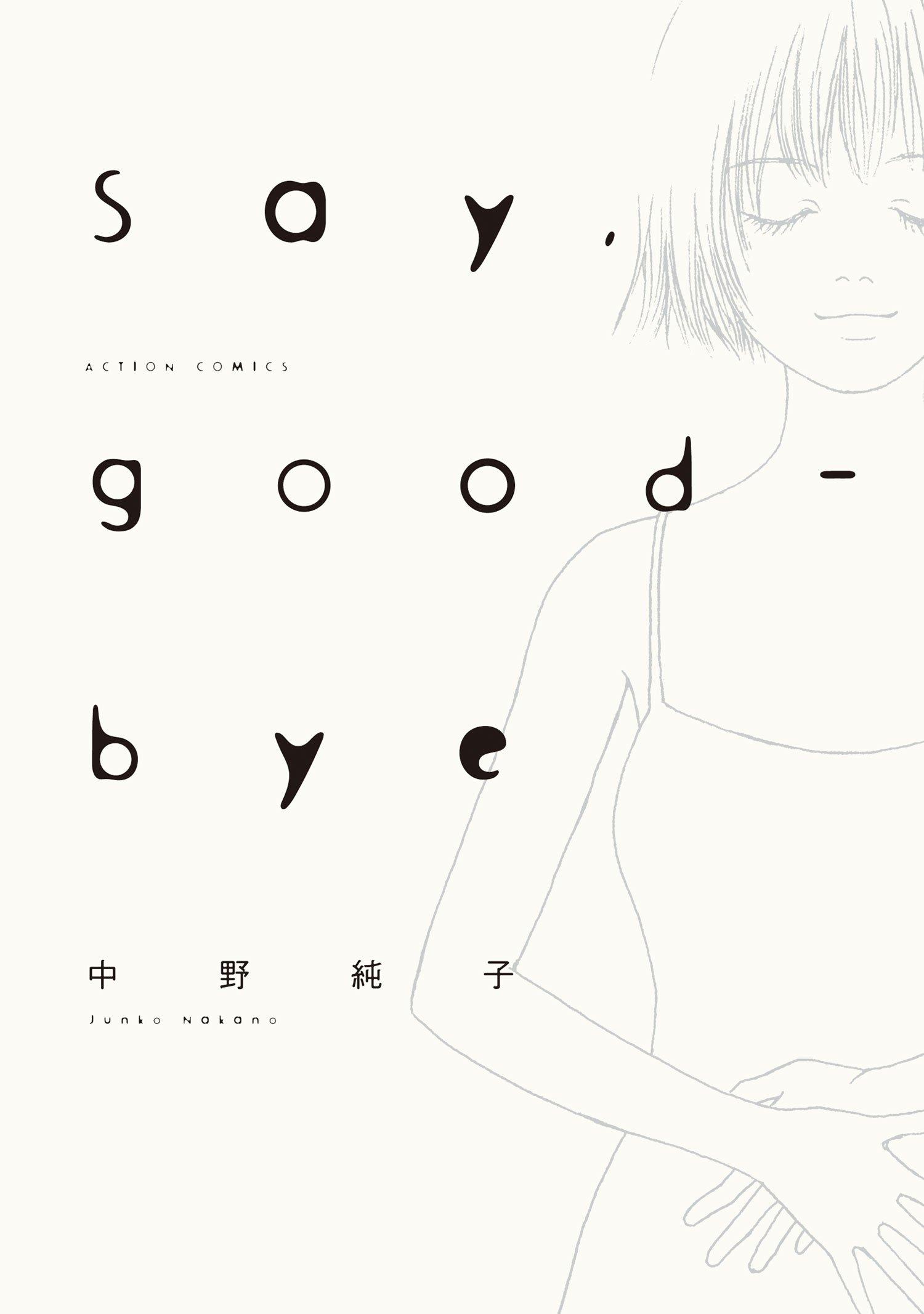 Say, good-bye (アクションコミ...