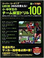 クーバー・コーチング サッカー 365日使える! 小・中学生のチーム練習ドリル100