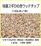 特選スギひのきウッドチップ(120L 1袋) RD3-WD001 120L 1袋 たっぷり120L。杉の木から生まれた天然素材100%のウッドチップ。
