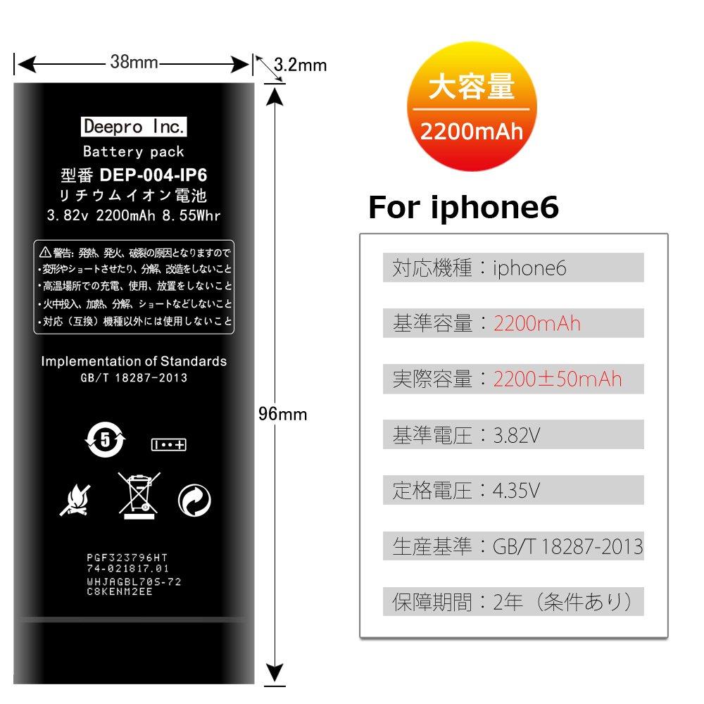 a75de10a26 Amazon   Deepro iPhone6 バッテリー 大容量 交換 キット 大容量 PSE準拠 2200mAh 取付マニュアル付 (iphone6  大容量)   交換用バッテリー 通販