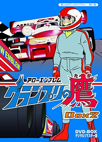 Animation - Arrow Emblem Grand Prix No Taka DVD Box Digitally Remastered Edition Box 2 (3DVDS) [Japan DVD] BFTD-118