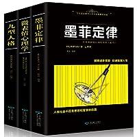 心理学套装3册 墨菲定律+九型人格+微表情心理学 心理学与读心术 正能量成功励志书籍畅销书