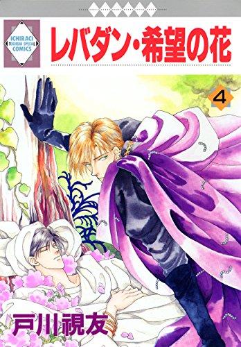 LEBADANG KIBOU NO HANA 4 (TOSUISHA ICHI RACI COMICS) (Japanese Edition)