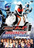 Masked Rider Fourze - Final Stage&Bangumi Cast Talk Show [Japan DVD] DSTD-3612