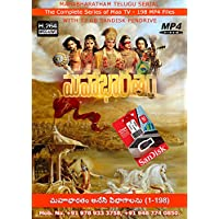 Mahabharatham TV Show - All Episodes 198 MP4 Files [Telugu]