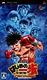 Hajime no Ippo Portable: Victorious Spirits [Japan Import]