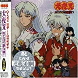 Animation Soundtrack by Inuyasha Special CD (2007-04-04)