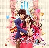 TV Original Soundtrack - Itazura Na Kiss 2 Love In Tokyo Original Soundtrack [Japan CD] OPCS-17 by TV Original Soundtrack