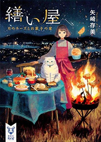 繕い屋 月のチーズとお菓子の家 (講談社タイガ)