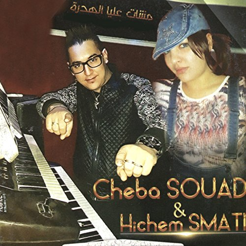 cheba souad hbibi nsani mp3
