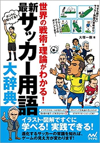 最新 サッカー用語大辞典 ~世界...