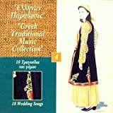 18 Wedding Songs - Greek Traditional Music Collection