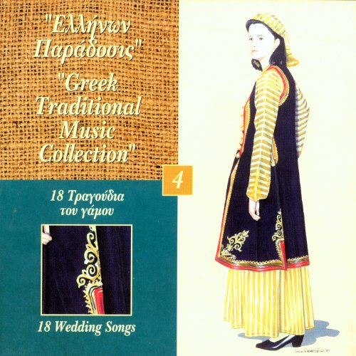 Greek Traditional Music Collection By