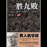 一胜九败:日本新首富柳井正的创业人生与商业哲学