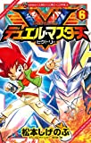Duel Masters V (Victory) 6 (ladybug Colo Comics) (2013) ISBN: 4091415741 [Japanese Import]