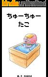 ちゅーちゅーたこ (かぶあたまえほん)