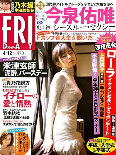 FRIDAY(フライデー) 2019年 4/12 号 [雑誌]