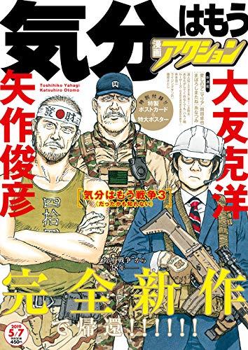漫画アクション 最新号 表紙画像