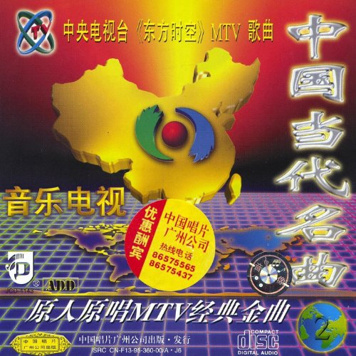 Contemporary Chinese Hits Vol. 2 (Zhong Guo Dang Dai Ming Qu Er)