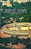 HAMARI SANSAD (हमारी संसद) BY SUBHASH KASHYAP (BHARAT KI SANSAD) BOOKS (Competitive Exam Books) (HAMARI SANSAD (हमारी संसद))