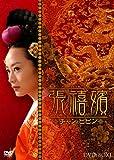 張禧嬪[チャン・ヒビン] DVD-BOX1