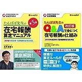 たんぽぽ先生の在宅報酬算定マニュアル 第5版+Q&Aで身につく在宅報酬の仕組み 改訂版 2冊セット