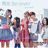 閃光Believer(初回限定盤B)(DVD付)