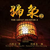 骗枭 2 - 騙梟 2 [The Great Deceiver 2] | 冯精志 - 馮精志 - Feng Jingzhi
