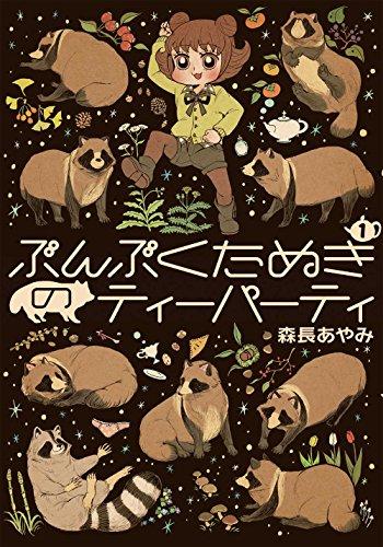 ぶんぶくたぬきのティーパーティ 1巻 (LAZA COMICS)