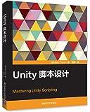 Unity脚本设计