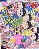 アニメディア 2017年 11 月号 [雑誌]
