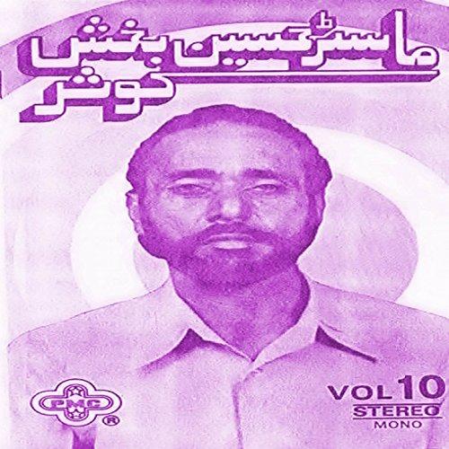 Amazon.com: Bari Imam De Roze Te, Vol. 10: Hussain Baksh