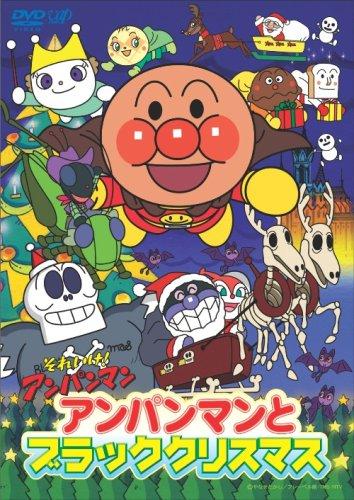 それいけ!アンパンマン アンパンマンとブラッククリスマスの商品画像