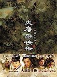 [DVD]大唐游侠伝(だいとうゆうきょうでん)DVD-BOX1