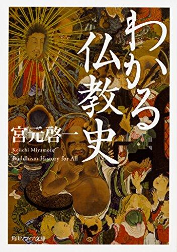 わかる仏教史 (角川ソフィア文庫)