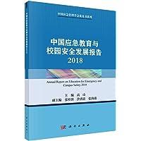 中国应急教育与校园安全发展报告 2018
