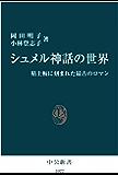 シュメル神話の世界 粘土板に刻まれた最古のロマン (中公新書)