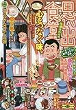 思い出食堂 味噌汁の心編 (ぐる漫)
