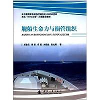 """军队""""2110工程""""三期建设教材:舰船生命力与损管组织"""