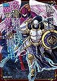 骸骨騎士様、只今異世界へお出掛け中IX (ガルドコミックス)