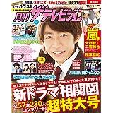 月刊ザテレビジョン 2018年11月号