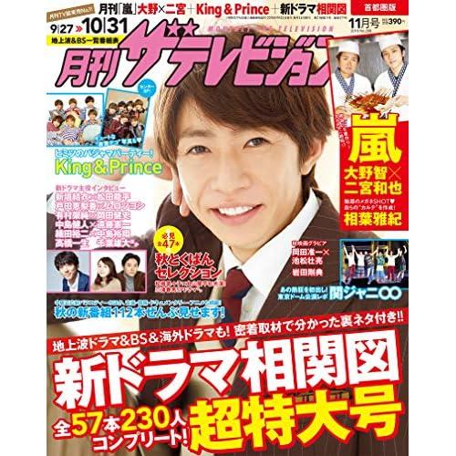 月刊ザテレビジョン 2018年11月号 表紙画像