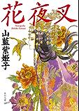 花夜叉 (角川文庫)