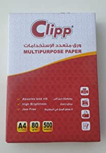 Clipp Multipurpose Paper A4/80GSM/500 SHEETS