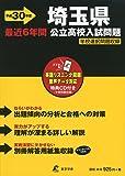 埼玉県公立高校入試問題 H30年度用 過去問題6年分収録(データダウンロード+CD付) (Z11)